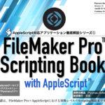 FileMaker Pro Scripting Book with AppleScript発売開始