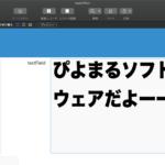 FileMaker Proのテキストフィールドにスタイル付きテキストを代入