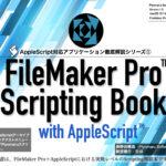 FileMaker Pro Scripting Book with AppleScriptに追加ダウンロードコンテンツ