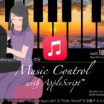 Music Control with AppleScriptが再始動