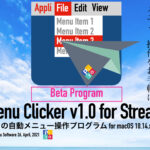 Piyo Menu Clicker for Stream Deckβ版を配布開始