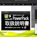 CotEditorのScript集、PowerPack & Basic Packを近日中にv3.0にアップデート