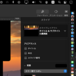 Keynote, Pages, Numbersが v11.10にアップデート