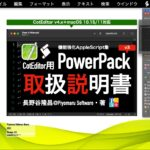 CotEditor強化Script集「PowerPack v3」の解説本を発売