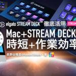 新刊 elgato STREAM DECK 徹底活用Mac+STREAM DECKで時短+作業効率化!! 刊行