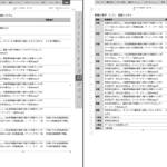 Pagesで選択中の表オブジェクトのデータ行を逆順に